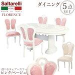 サルタレッリフローレンスアイボリーダイニング5点セット(テーブル幅175cm+チェアーファブリック4脚ベージュ/ピンク)