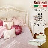 ロココ調イタリア家具ダブルサイズベッド サルタレッリ ジュリエッタ ベッド クィーンサイズ アイボリー イタリア製