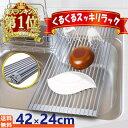 フォレール 2段式水切りバスケット 【送料無料】(キッチン収納、キッチンラック、水切りバスケット)
