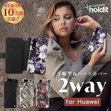 Holdit Huaweiケース 手帳型 Huawei P30 P20 lite Pro   ファーウェイ ファーウェイP30lite ファーウェイP30ライト ファーウェイP20ライト ファーウェイP20liteカバー 手帳型ケース 手帳 カバー ケース スマホケース スマホカバー マグネット ブランド おしゃれ かわいい