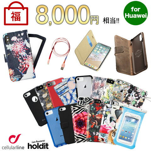 1000円ぽっきり スマホケース Huaweiケース 福袋 2020 ブランド Holdit cellularline お得 訳あり Huawei HuaweiP20 HuaweiP10 P10 P20 lite pro ケース カバー 携帯ケース 送料無料
