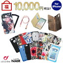 2000円ぽっきり スマホケース iPhoneケース 福袋