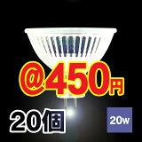 ハロゲン電球 ハロゲンランプ 12V 20W ミラー付き 口金 GU5.3 MR16φ50 広角 ラウダ LAUDA JR12V20W-GU5.3