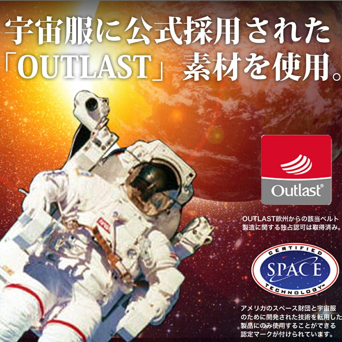 宇宙服に公式採用された「OUTLAST素材を使用。」 width=