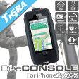 TiGRA Sport iPhone SE 5S 5C アイフォン スマホ スマートフォン 自転車 バイク ホルダー 防水防塵 耐衝撃 マウント ケース ナビ サイクルコンピューター ティグラスポーツ IPH-2050-1|スマホホルダー バイク用 自転車用 オートバイ 携帯 スマホケース バイクホルダー