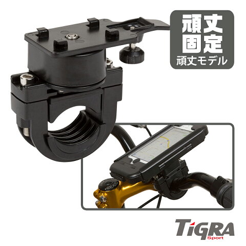 "TiGRASportBikeCONSOLEシリーズ専用取付マウント""MountingBracket""(強力頑丈モデル(HD))"