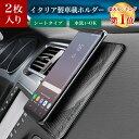 【2枚セット】iPhone スマホ 車載 ホルダー 車載ホルダー 車...