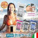 Cellularline スマホ 防水ケース ipx8 全機