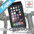 TiGRA Sport iPhone 6 Plus 6s アイフォン スマホ スマートフォン 自転車 バイク ホルダー 防水防塵 耐衝撃 マウント ケース ナビ サイクルコンピューター ティグラスポーツ IPH-2065|スマホホルダー バイク用 自転車用 オートバイ 携帯 スマホケース バイクホルダー