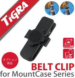 "TiGRASportMountCaseシリーズ専用ベルトクリップ""MountCaseBeltClip"""