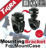 TiGRA Sport MountCase Mounting Bracket 強力頑丈モデル HD MC-SMB-04| スマホ iPhone スマートフォン ホルダー 自転車 スマホケース スマホホルダー 携帯ホルダー スマートフォンホルダー アイフォン スマホスタンド バイク アクセサリー アイホン 自転車ホルダー マウント