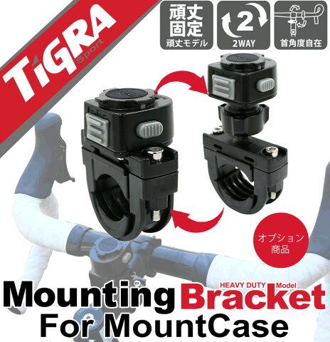 "TiGRASportMountCaseシリーズ専用取付マウント""MountingBracket""(強力頑丈モデル(HD))【楽ギフ_包装】"