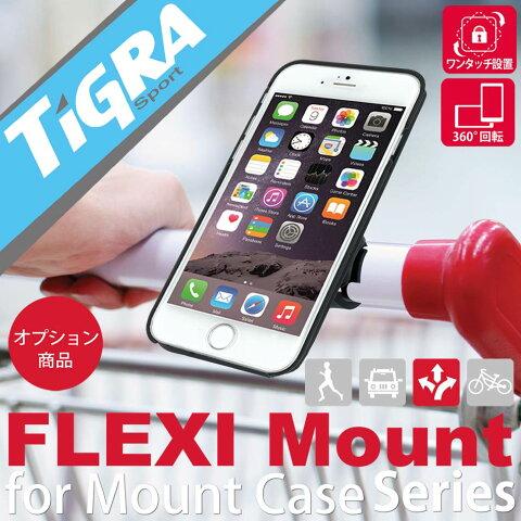 "TiGRASportMountCaseシリーズ専用カーマウント""MountCaseCarMount"""