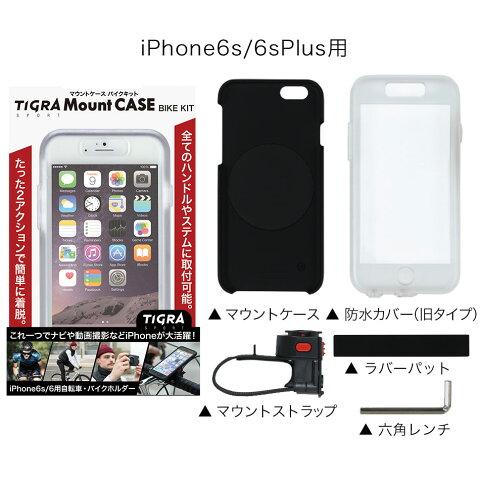 TiGRASportiPhone64.7自転車バイクホルダーケースMountCaseforiPhone6(4.7)