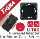 TiGRA Sport Mount Case シリーズ専用 U-TAG for MountCase 汎用マウント単品 MC-UA|アクセサリー スマホホルダー 自転車 スマートフォン スマホケース マウント スマートフォンホルダー 携帯 スマホ タブレット ipad pro iPhone7 ロードバイク バイク ケース 用 ホルダー