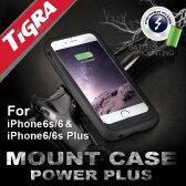 TiGRA Sport iPhone6s Plus 自転車 バイク ホルダー スマホ スマホホルダー iPhone6 アイフォン6S バッテリー ケース ロードバイク ロングライド ナビ サイクルコンピューター|バイク用 スマートフォン 携帯ホルダー スマートフォンホルダー 充電 自転車用 プラス
