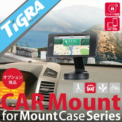 """TiGRASportMountCase��������ѥ����ޥ����""""MountCaseCarMount"""""""