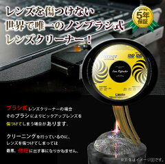 レンズを傷つけない世界で唯一のノンブラシ式DVD/DVD-audio用レンズクリーナー!【信頼の5年保...