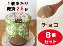 【低糖質・糖質制限】『やさしみプリン6個セット(チョコレート)』糖質2.5g 手づくりで濃厚な低糖質プリン