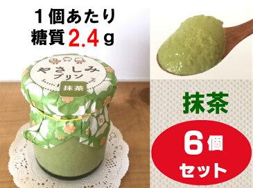 【低糖質・糖質制限】『やさしみプリン6個セット(宇治抹茶)』糖質2.4g 手づくりで濃厚な低糖質プリン