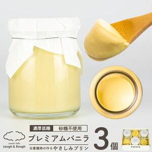 低糖質 プリン 3個セット 75g×3個 プレミアムバニラ 砂糖不使用 瓶入り ラフ&ラフ デザート 贈り物 濃厚 無添加 糖質80%OFF