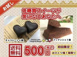 低糖フィナンシェ・低糖チョコセット