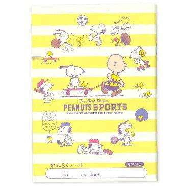 スヌーピー グッズ 連絡ノートA5 Fancy Style