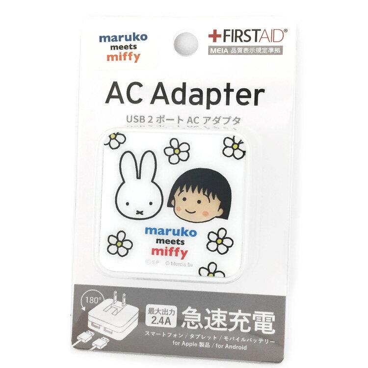 バッテリー・充電器, AC式充電器  USB2AC maruko meets miffy 506753