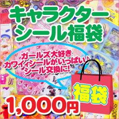 【福袋・ラッピング不可】700キャラクターシール福袋★9点入り★