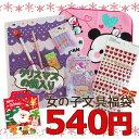 【クリスマスの袋入り】【福袋・ラッピング不可】●1029女の子文具福袋