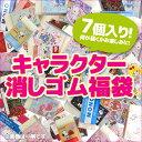 【お1人様2点限り】【福袋・ラッピング不可】1267キャラクター...