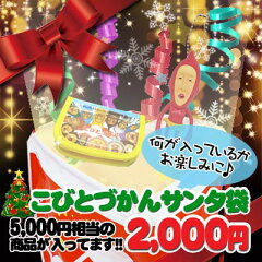 【11/25以降?出荷】【クリスマスの袋入り〔xwrap35〕】【福袋】●1667【こびとづかん】サンタ袋