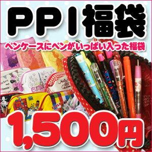 【訳あり】【福袋・ラッピング不可】●2021P・P・I福袋(ペンケースに入ったペンがいっぱい福袋)