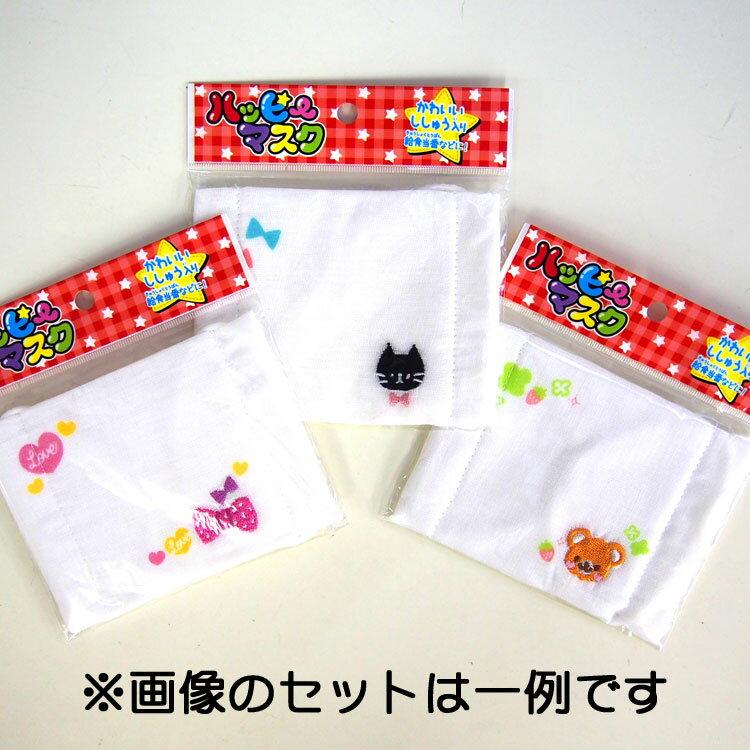 ファンシー雑貨マスク3個セット
