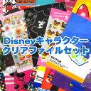 【種類は選べません】【福袋・ラッピング不可】2801ディズニーキャラクタークリアファイルセット