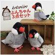【福袋・ラッピング不可】●2789【kotoriiro】ぶんちゃん3点セット