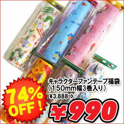キャラクターファンテープ福袋(3巻入り)