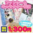【福袋・ラッピング不可】●2239ファンシー&キャラクター福袋