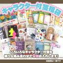 【選べません】【福袋・ラッピング不可】●3285キャラクター付箋福袋(9個入り)