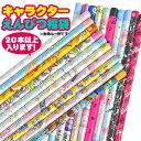 【ゆうパケットOK(※1セットのみ)】【福袋・ラッピング不可】653 キャラクターえんぴつ福袋の商品画像