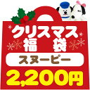 【12/17以降〜出荷】福袋1690スヌーピークリスマス福袋 【ラッピング不可】