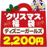福袋8010ディズニーガールズクリスマス袋【ラッピング不可】