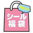 【福袋・ラッピング不可】252シール福袋(9シート)