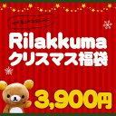 【11/15以降?出荷】【送料無料】【セット・ラッピング不可】【リラックマ】●586クリスマス福袋