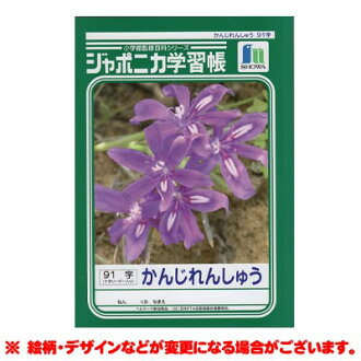 Kannagi renditionsabcdview Shu (91 characters) +-reader with