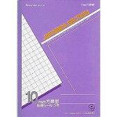 【ジャポニカセクション】B5判10mm方眼罫ノート(紫)