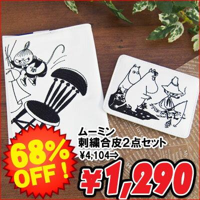 ムーミン刺繍合皮ブックカバー+刺繍合皮カードケースセット