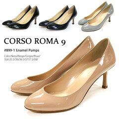 イタリアから届いたエナメルシューズCORSO ROMA 9【コルソ ローマ ノーヴァ】#899-1【即納】COR...