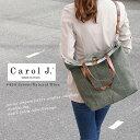 ■【即納】Carol J(キャロルジェイ)#439オール・イタリアメイドの本皮×麻バッグ持ち手の迷彩柄が可愛い通勤・通学に★マザーバッグにも!レディーズ/大容量/内ポケット付きP06May