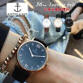 [セール開催中!夏物大幅プライスダウン!][安心正規]【KAPTEN&SON】キャプテン&サン#36mm Campina Leather beltSNSで話題の腕時計★レディース/メンズ/ユニセックス/腕時計/36mm/レザーベルト 誕生日プレゼントに/ペアウォッチ